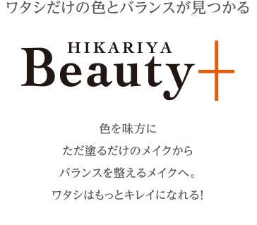 Beauty+について